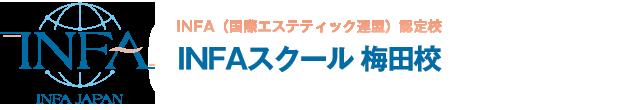 INFAスクール 梅田校