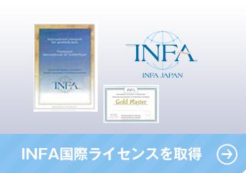 約半年でINFA国際資格を取得